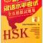 หนังสือข้อสอบ Simulated Tests of the New HSK ระดับ 4 +CD thumbnail 1