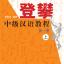 登攀中级汉语教程第一册(上) Climbing Up: An Intermediate Chinese Course Vol. 1-1 thumbnail 1
