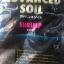 ดินเลี้ยงกุ้ง Advanced soil 8ลิตร thumbnail 2