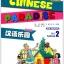 Chinese Paradise(English Version) Textbook 2 + MP3 汉语乐园:课本(2)(英语版)(第2版)(附MP3光盘) thumbnail 1