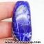 ▽ลาพิส ลาซูลี่ Lapis Lazuli ขัดมันขนาดพกพา (35g)