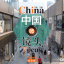 中国微镜头:汉语视听说系列教材.中级.下.社会篇 China Focus: Chinese Audiovisual-Speaking Course Intermediate Level (Ⅱ) Society thumbnail 1