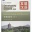 发展汉语(第2版)初级读写(Ⅰ)(含1MP3)Developing Chinese (2nd Edition) Elementary Reading and Writing Course Ⅰ+MP3 thumbnail 1