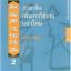 หนังสือภาษาจีนเพื่อการใช้งานแนวใหม่-คู่มือการสอน 2 新实用汉语课本 2 - 教师手册 thumbnail 1