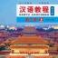 Hanyu Jiaocheng Vol. 3A (3rd Edition) + MP3 thumbnail 1