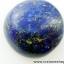 ▽ลาพิส ลาซูลี่ Lapis Lazuli ขัดมันขนาดพกพา (4g)