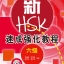 A Short Intensive Course of New HSK (Level 6)+MP3 thumbnail 1