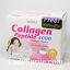 Vistra Collagen Peptide 4000mg 10ซอง thumbnail 1