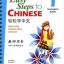 轻松学中文1(教师用书)(附CD光盘1张) Easy Steps to Chinese - Teacher's Book Vol. 1+CD thumbnail 1