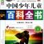 สารานุกรมจีนฉบับเยาวชน ตอนโลกของสิ่งมีชีวิตธรรมชาติอันมหัศจรรย์ thumbnail 1