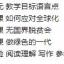 轻松学中文8(教师用书)(附CD光盘1张)Easy Steps to Chinese - Teacher's Book Vol. 8+CD thumbnail 3