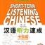 汉语听力速成•中级篇(第2版)(附赠MP3光盘1张) Short-Term Listening Chinese - Intermediate + MP3 thumbnail 1