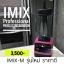 เครื่องปั่น IMIX 1500 W. thumbnail 1
