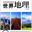 หนังสือชุดภูมิศาสตร์โลก (4เล่ม/ชุด) thumbnail 4