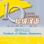 拾级汉语(第2级)写字课本(附汉字练习本)Ten Level Chinese (Level 2): Textbook of Chinese Characters thumbnail 1