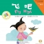 Chinese Graded Readers(Beginner): Modern Fiction-Fly High+CD thumbnail 1