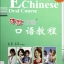 Experiencing Chinese Oral Course 4+CD thumbnail 1