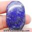ลาพิส ลาซูลี่ Lapis Lazuli ขัดมันขนาดพกพา (29g)