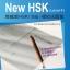 หนังสือข้อสอบ HSK ระดับ 4 + CD thumbnail 1