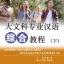 大文科专业汉语 综合教程 (下)Chinese for Liberal Arts: Integrated Course (II) thumbnail 1