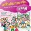 เพลินกับภาษาจีน + CD 汉语乐园学生用书(泰语版)(附盘) Chinese Paradise Student's Book +CD (Thai Edition) thumbnail 1