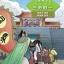 หนังสืออ่านนอกเวลาภาษาจีนเรื่องสามก๊ก ตอนอุบายเมืองเปล่า 汉语分级读物(第2级):三国演义(6三分归一) thumbnail 1