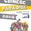 Chinese Paradise Workbook 3 (English Version) + MP3 汉语乐园练习册3(英语版)(第2版)(附MP3光盘1张) thumbnail 1
