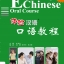 Experiencing Chinese Oral Course 5+QR code thumbnail 1