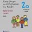 轻松学中文(少儿版)(英文版)练习册2a Easy Steps to Chinese for Kids(English Edition)Workbook 2a thumbnail 1
