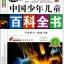 สารานุกรมจีนฉบับเยาวชน ตอนระบบจักรวาลดวงดาวโลก thumbnail 1