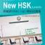 หนังสือข้อสอบ HSK ระดับ 6 + CD thumbnail 1