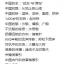 古代科技中的智慧 Science, Technology and Ancient China thumbnail 4