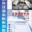 Hanyu Yuedu Jiaocheng เล่ม 3 汉语阅读教程(修订本)第三册·一年级教材 thumbnail 1