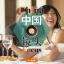 中国微镜头:汉语视听说系列教材.中级.下.人物篇 China Focus: Chinese Audiovisual-Speaking Course Intermediate Level (Ⅱ) Personages thumbnail 1