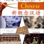 New Concept Chinese 4 + CD (新概念汉语) thumbnail 1