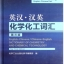 English-Chinese/Chinese-English Dictionary of Chemistry and Chemical Technology 英汉•汉英化学化工词汇(英汉部分) thumbnail 1