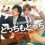 漫画実写化 どっちもどっち フェロモン系モテ男 VS インテリドS王子 Love Place thumbnail 1