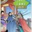 หนังสืออ่านนอกเวลาภาษาจีนเรื่องสามก๊ก ตอนกำเนิดสามก๊ก 学汉语分级读物(第2级):三国演义(5三国鼎立 ) thumbnail 1