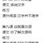Hanyu Yuedu Jiaocheng เล่ม 3 汉语阅读教程(修订本)第三册·一年级教材 thumbnail 11