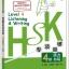 หนังสือข้อสอบHSK ระดับ4 การฟังและการเขียน thumbnail 1