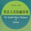 The English-Chinese Dictionary of Eponyms 英语人名比喻辞典 thumbnail 1