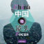中国微镜头:汉语视听说系列教材.中级.上. 职业篇 China Focus - Chinese Audiovisual-Speaking Course Intermediate Level I: Occupations thumbnail 1