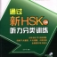 Succeed in New HSK (Level 5): Classified Listening Drills 通过新HSK:听力分类训练(5级)(附MP3光盘1张) thumbnail 1