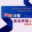 แบบเรียนภาษาจีนพื้นฐาน ชุดสัมผัสภาษาจีนเล่ม 4 + MP3 thumbnail 1