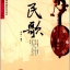 Chinese Traditional Arts: Folk Songs thumbnail 1