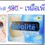 Calolite (คาโลไลท์) 30แคปซูล + Slenda Plus (สเลนด้า พลัส) 30แคปซูล thumbnail 1