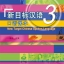 New Target Chinese Spoken Language 3 + MP3 新目标汉语:口语课本 3 (含1MP3) thumbnail 1