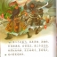 นิทานสามก๊ก ตอนสามวีรบุรุษพบขงเบ้ง (Three Visits to the Cottage) +CD thumbnail 4
