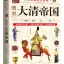 The History of Qing Dynasty thumbnail 1