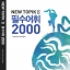 New Topik II Essential Vocabulary 2000 NEW TOPIK II 필수어휘 2000 thumbnail 1